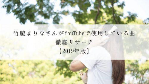 竹脇 まりな 曲名 竹脇まりながダンスに使用している曲名をまとめた!|きになるの杜(...