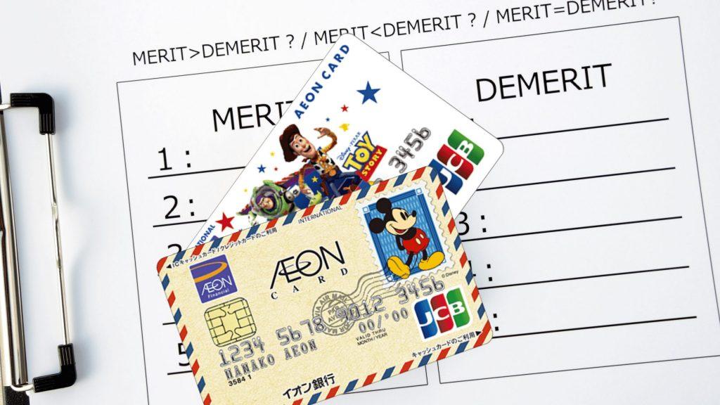 イオンカード ディズニー