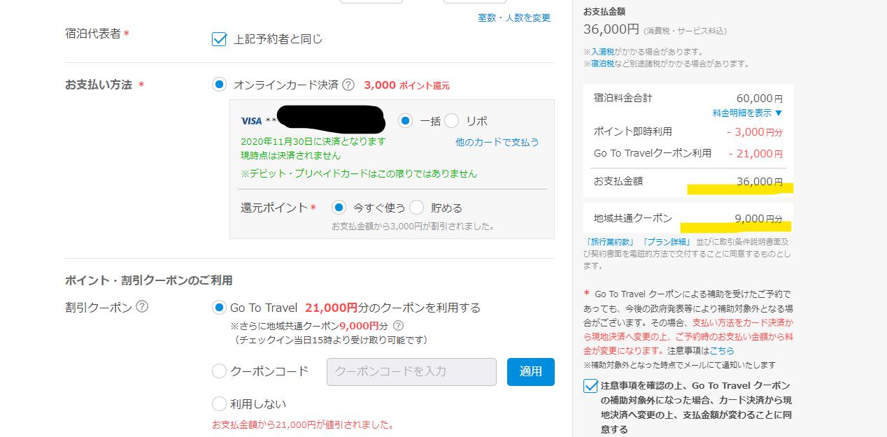 一休ディズニー Go To