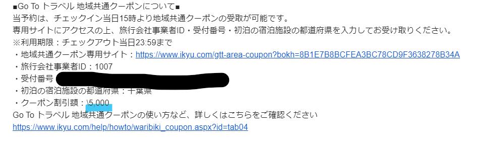 一休 ディズニー Go To