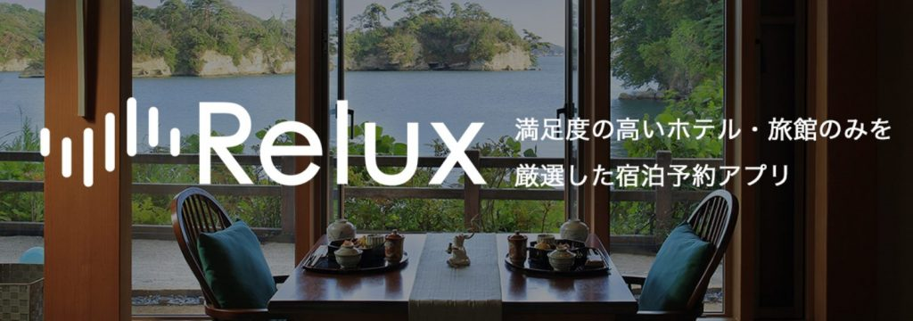 Relux クーポン