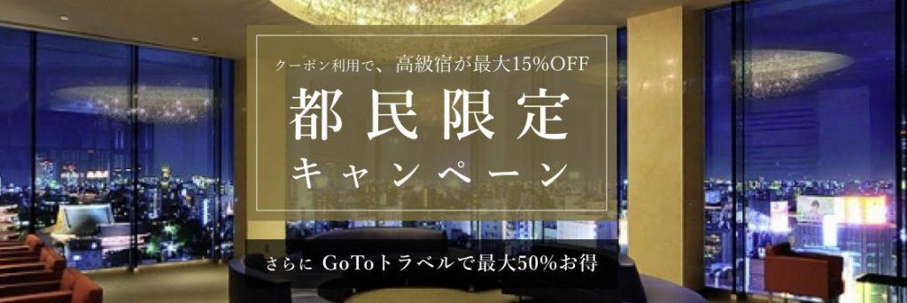 もっと楽しもう!Tokyo Tokyo 実質無料