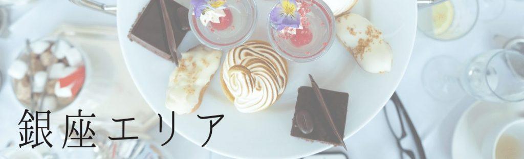 【東京アフタヌーンティー】ホテルとカフェ全143店舗♪一休、OZmallを簡単比較